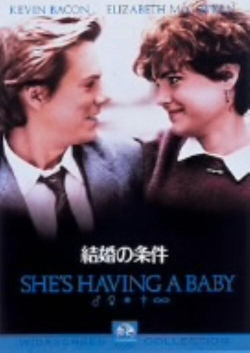 【中古】期限)結婚の条件 【DVD】/ケビン・ベーコン
