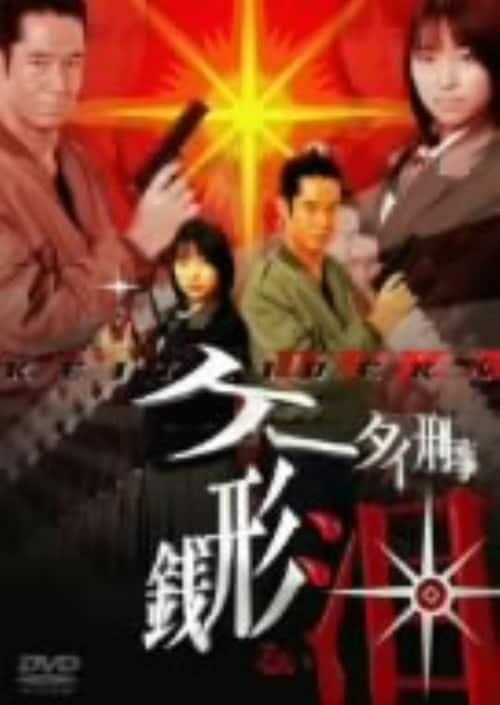 【中古】1.ケータイ刑事 銭形泪 BOX 【DVD】/黒川芽以