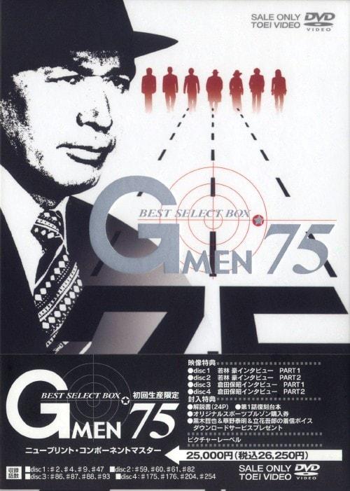【中古】初限)Gメン 75 BEST SELECT BOX 【DVD】/丹波哲郎