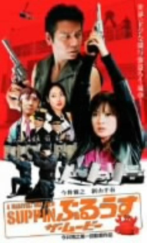 【中古】SUPPINぶるうす ザ・ムービー 【DVD】/新山千春