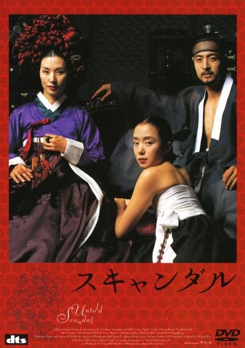 【中古】スキャンダル (2003) 【DVD】/ペ・ヨンジュン