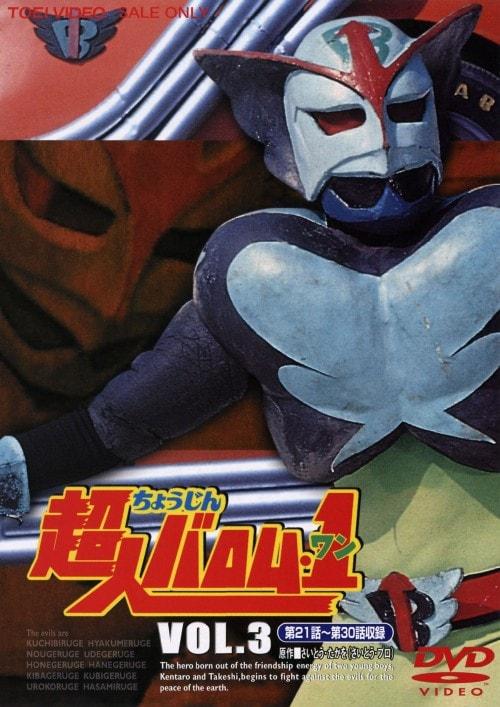 【中古】3.超人バロム・1 【DVD】