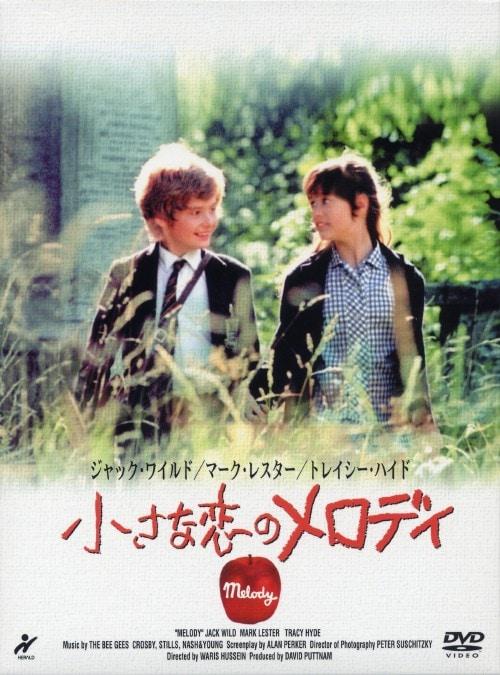 【中古】小さな恋のメロディ 【DVD】/マーク・レスター