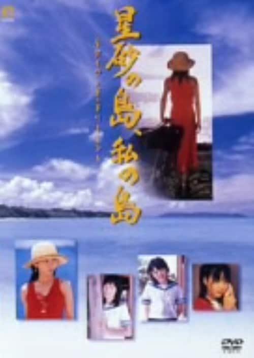 【中古】星砂の島、私の島 アイランド・ドリーミン 【DVD】/大多月乃