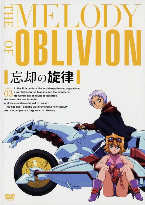 【中古】3.忘却の旋律 【DVD】/桑島法子