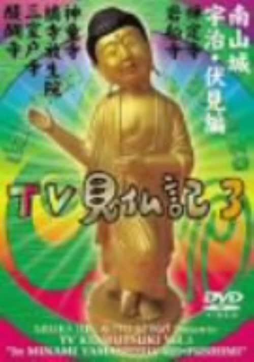 【中古】3.みうらじゅんいとうせいこうのTV見仏記 【DVD】/みうらじゅん