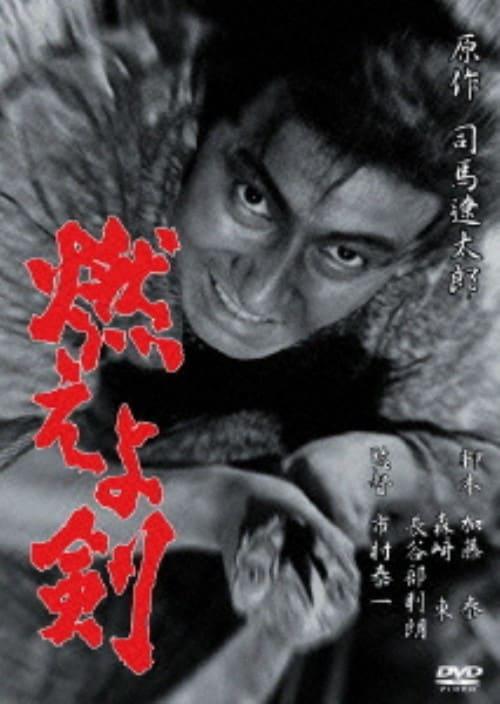 【中古】燃えよ剣 (劇場版) 【DVD】/栗塚旭