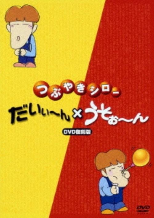 【中古】つぶやきシロー「だいぃ−ん」「うそぉ−ん」 【DVD】/つぶやきシロー