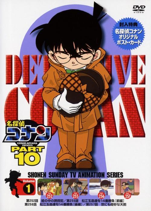 【中古】1.名探偵コナン PART10 【DVD】/高山みなみ