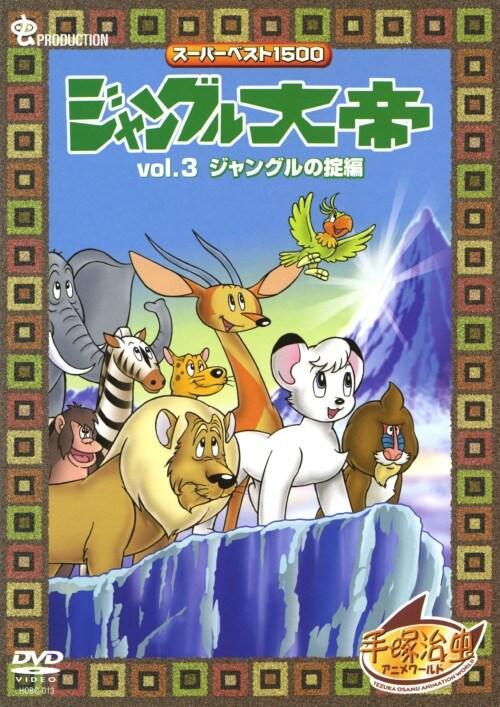 【中古】3.ジャングル大帝 ジャングルの掟編 (完) 【DVD】/太田淑子
