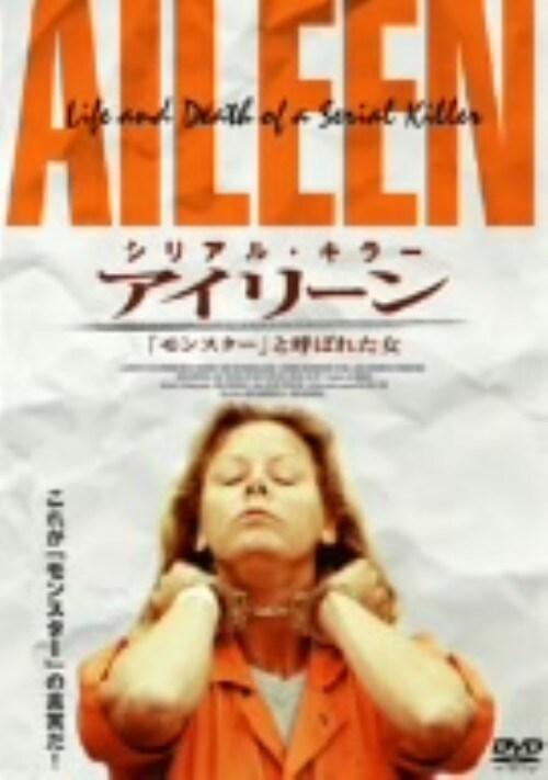 【中古】アイリーン 「モンスター」と呼ばれた女 【DVD】