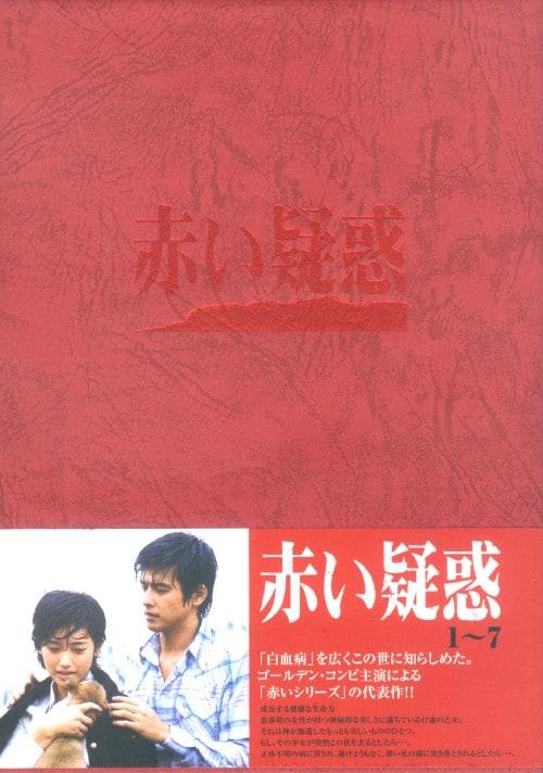 【中古】赤い疑惑 (1975) BOX 【DVD】/山口百恵