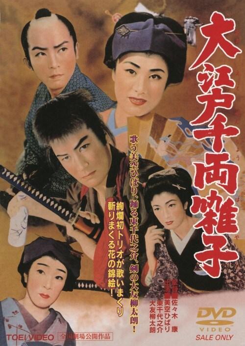 【中古】大江戸千両囃子 【DVD】/美空ひばり