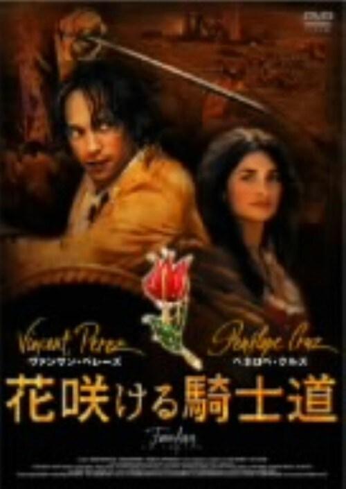 【中古】花咲ける騎士道 (2003) SP・ED 【DVD】/ヴァンサン・ペレーズ