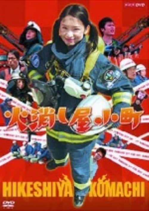 【中古】火消し屋小町 【DVD】/池脇千鶴
