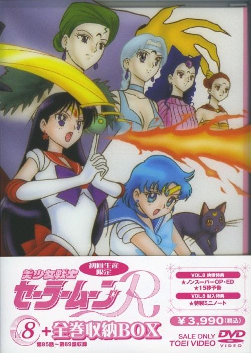 【中古】8.美少女戦士セーラームーンR (完) 【DVD】/三石琴乃
