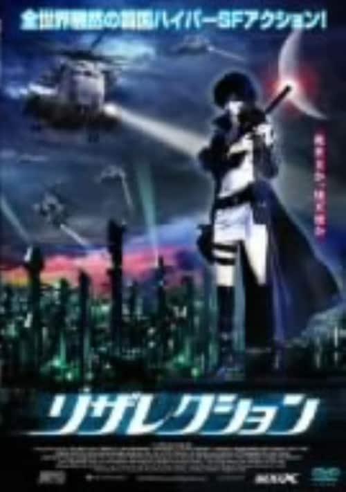 【中古】リザレクション 【DVD】/イム・ウンギョン