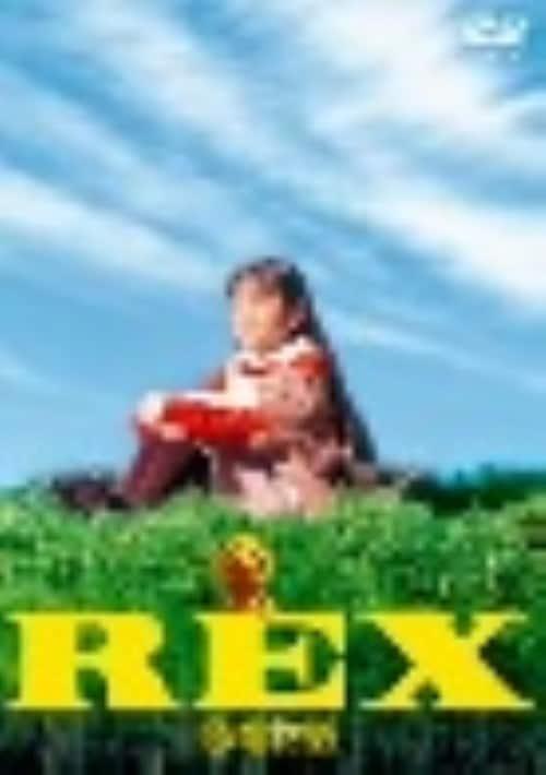 【中古】REX 恐竜物語 ED 【DVD】/安達祐実