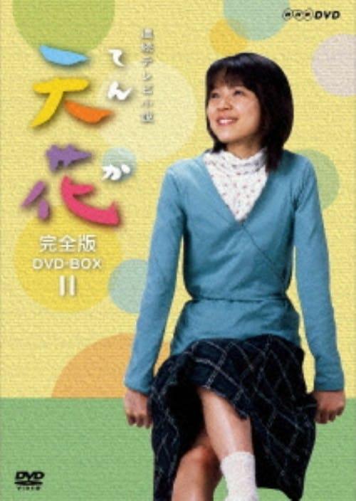 【中古】2.天花 完全版 BOX 【DVD】/藤澤恵麻