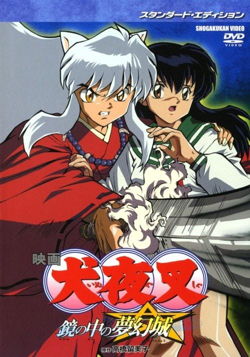 【中古】犬夜叉 鏡の中の夢幻城 スタンダードED 劇場版 【DVD】/山口勝平
