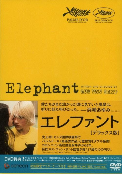 【中古】エレファント DX版 【DVD】/ジョン・ロビンソン