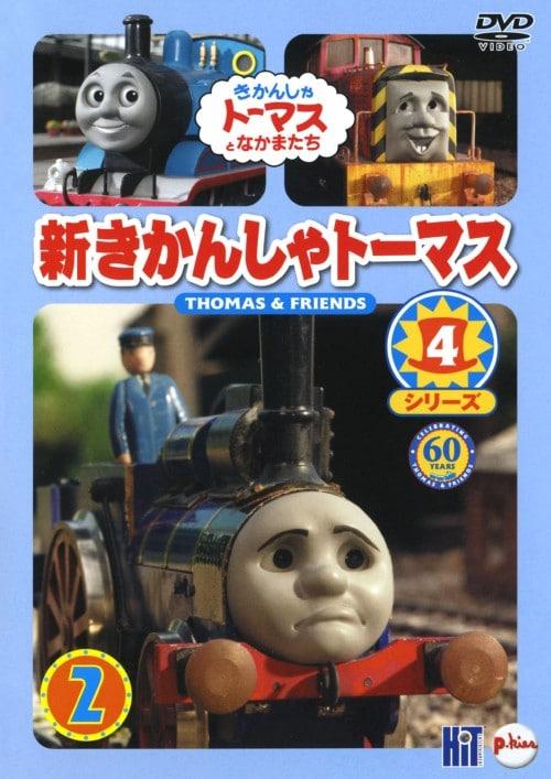 【中古】2.新きかんしゃトーマス 4th 【DVD】