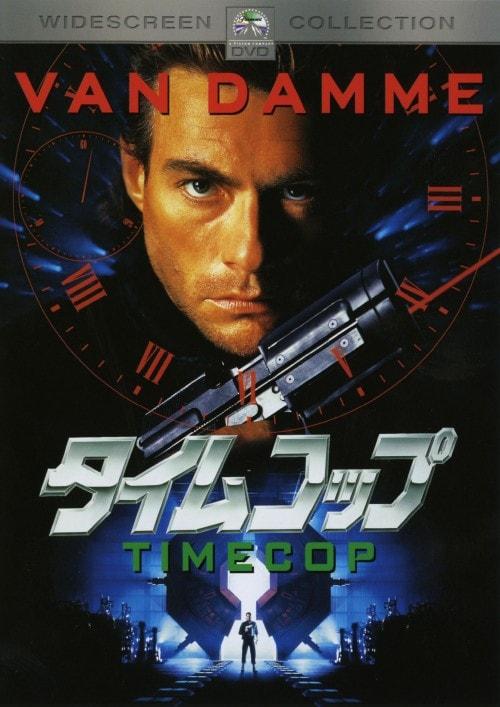 【中古】期限)タイムコップ 【DVD】/ジャン=クロード・ヴァン・ダム