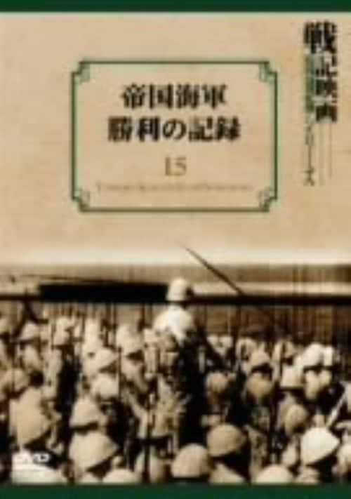 【中古】帝国海軍 勝利の記録 【DVD】