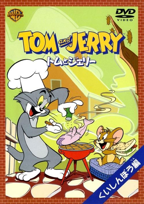 【中古】トムとジェリー くいしんぼう編 【DVD】/肝付兼太