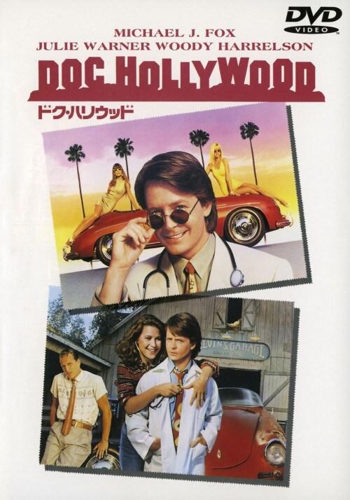 【中古】期限)ドク・ハリウッド 【DVD】/マイケル・J・フォックス