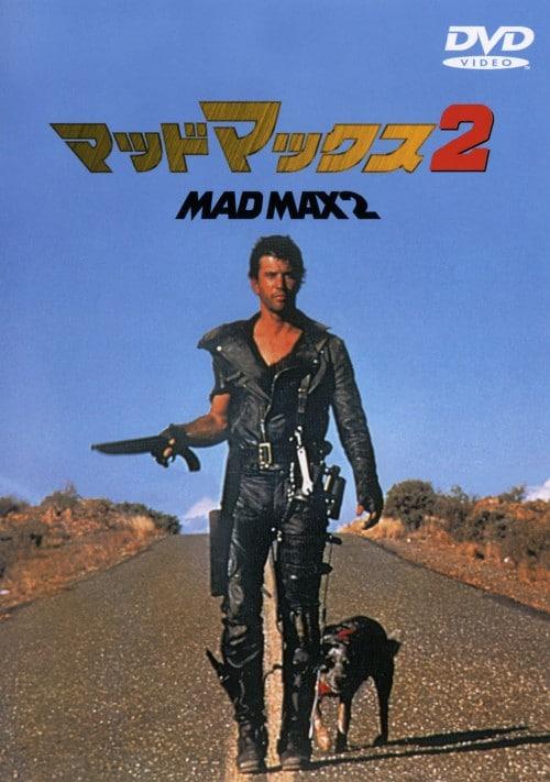 【中古】期限)2.マッドマックス【DVD】/メル・ギブソン