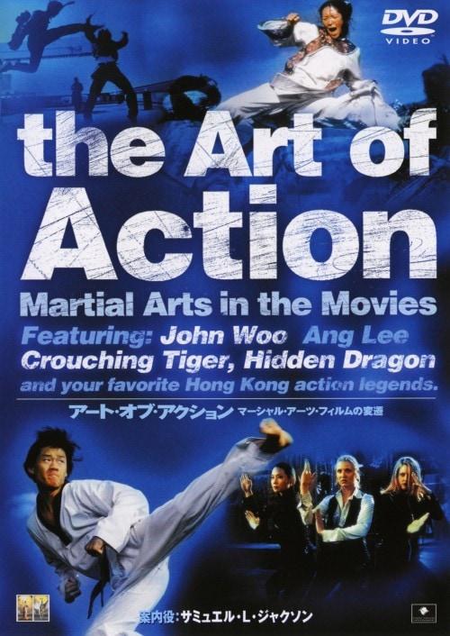 【中古】期限)アート・オブ・アクション マーシャル・アーツ・フィルムの変遷 【DVD】