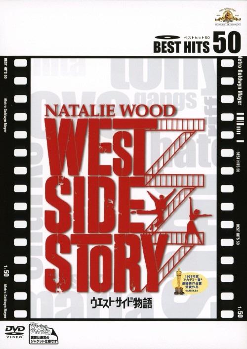 【中古】初限)ウエスト・サイド物語 【DVD】/ナタリー・ウッド
