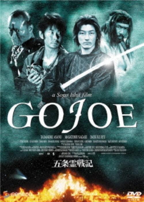 【中古】五条霊戦記/GOJOE 【DVD】/浅野忠信