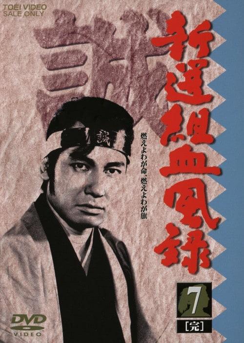 【中古】7.新撰組血風録 (完) 【DVD】/栗塚旭