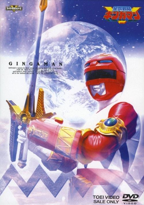 【中古】1.星獣戦隊ギンガマン 【DVD】/前原一輝