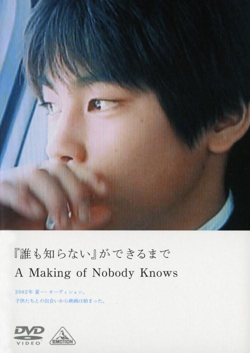 【中古】『誰も知らない』ができるまで A Making… 【DVD】