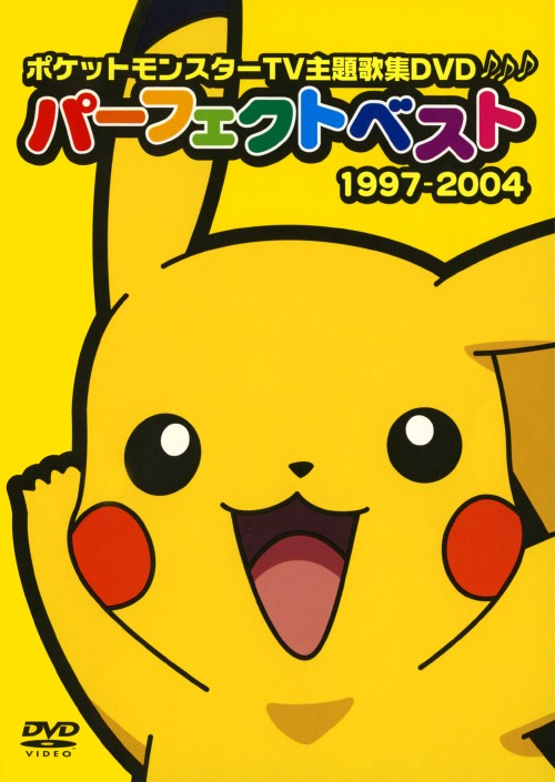 【中古】ポケットモンスターTV主題歌集パーフェクトベスト1997-2004 【DVD】/松本梨香