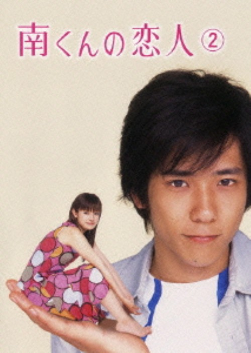 【中古】2.南くんの恋人 【DVD】/深田恭子