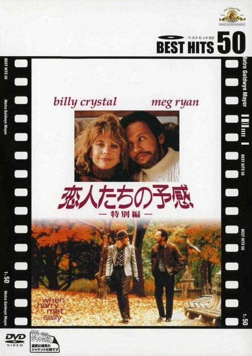 【中古】初限)恋人たちの予感 特別編 【DVD】/メグ・ライアン