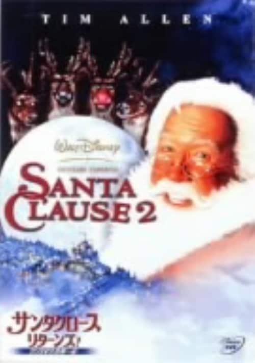 【中古】期限)サンタクロース・リターンズ!クリスマス危機一髪 【DVD】/ティム・アレン