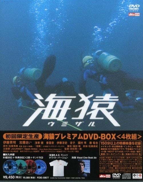【中古】初限)海猿 プレミアム BOX 【DVD】/伊藤英明