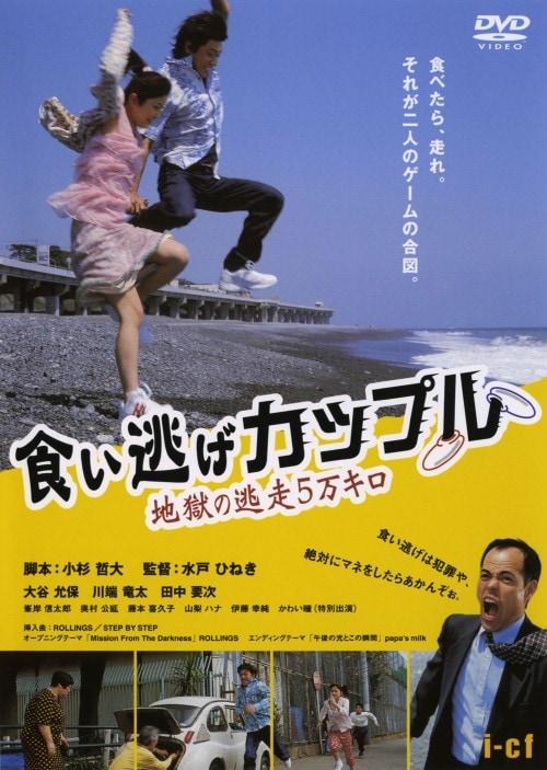 【中古】食い逃げカップル 地獄の逃走5万キロ 【DVD】/大谷充保