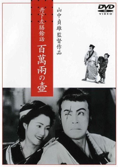 【中古】丹下左膳餘話 百萬兩の壺 【DVD】/大河内傳次郎