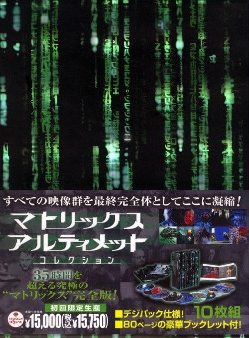 【中古】初限)マトリックス アルティメット コレクション 【DVD】/キアヌ・リーブス