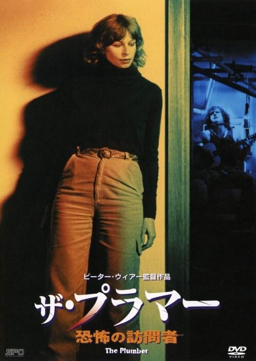 【中古】ザ・プラマー 恐怖の訪問者 【DVD】/ジュディ・モリス