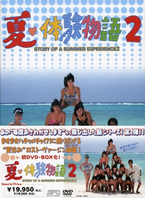 【中古】夏・体験物語2 BOX 【DVD】/藤井一子