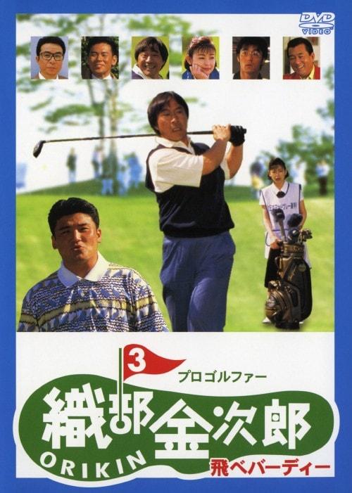 【中古】3.プロゴルファー 織部金次郎 飛べバーディー 【DVD】/武田鉄矢
