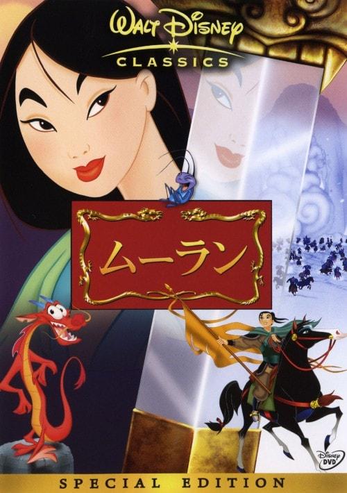 【中古】ムーラン SP・ED 【DVD】/ミンナ・ウェン