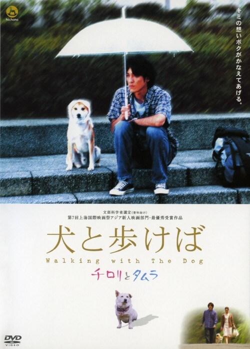 【中古】犬と歩けば チロリとタムラ 【DVD】/田中直樹